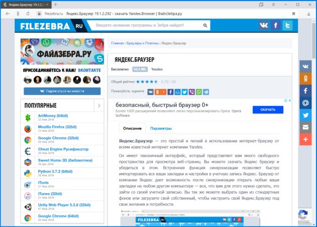 Скачать бесплатно Яндекс.Браузер -ФайлЗебра.ру