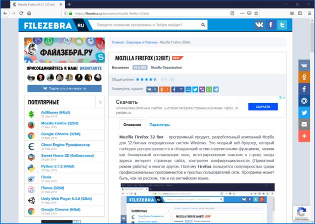 Скачать бесплатно Firefox 32 бит - ФайлЗебра.ру