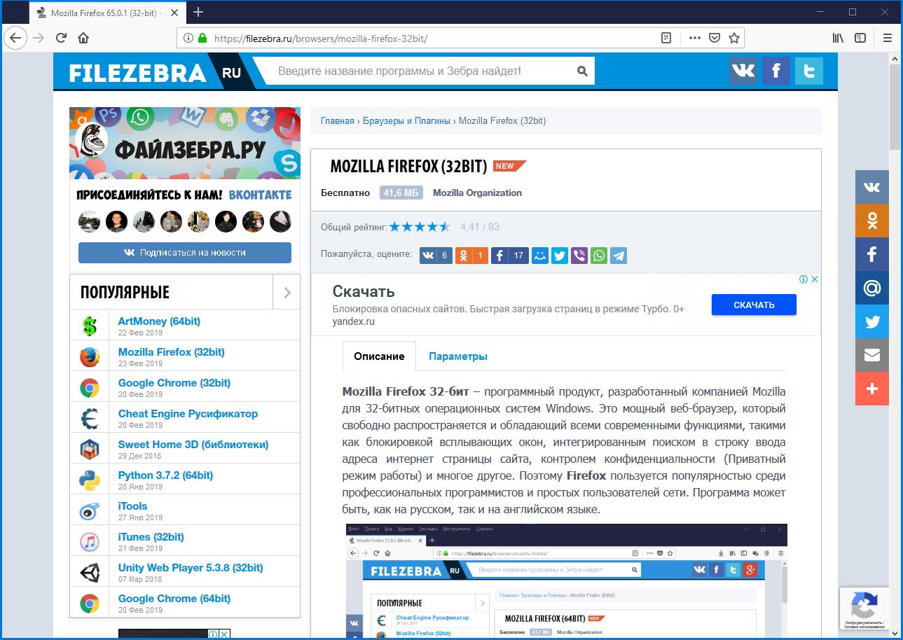 Mozilla Firefox 69 0 (32-bit) - скачать бесплатно Мозила