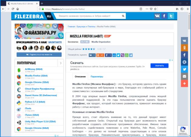 Скачать бесплатно Firefox 64 бит - ФайлЗебра.ру