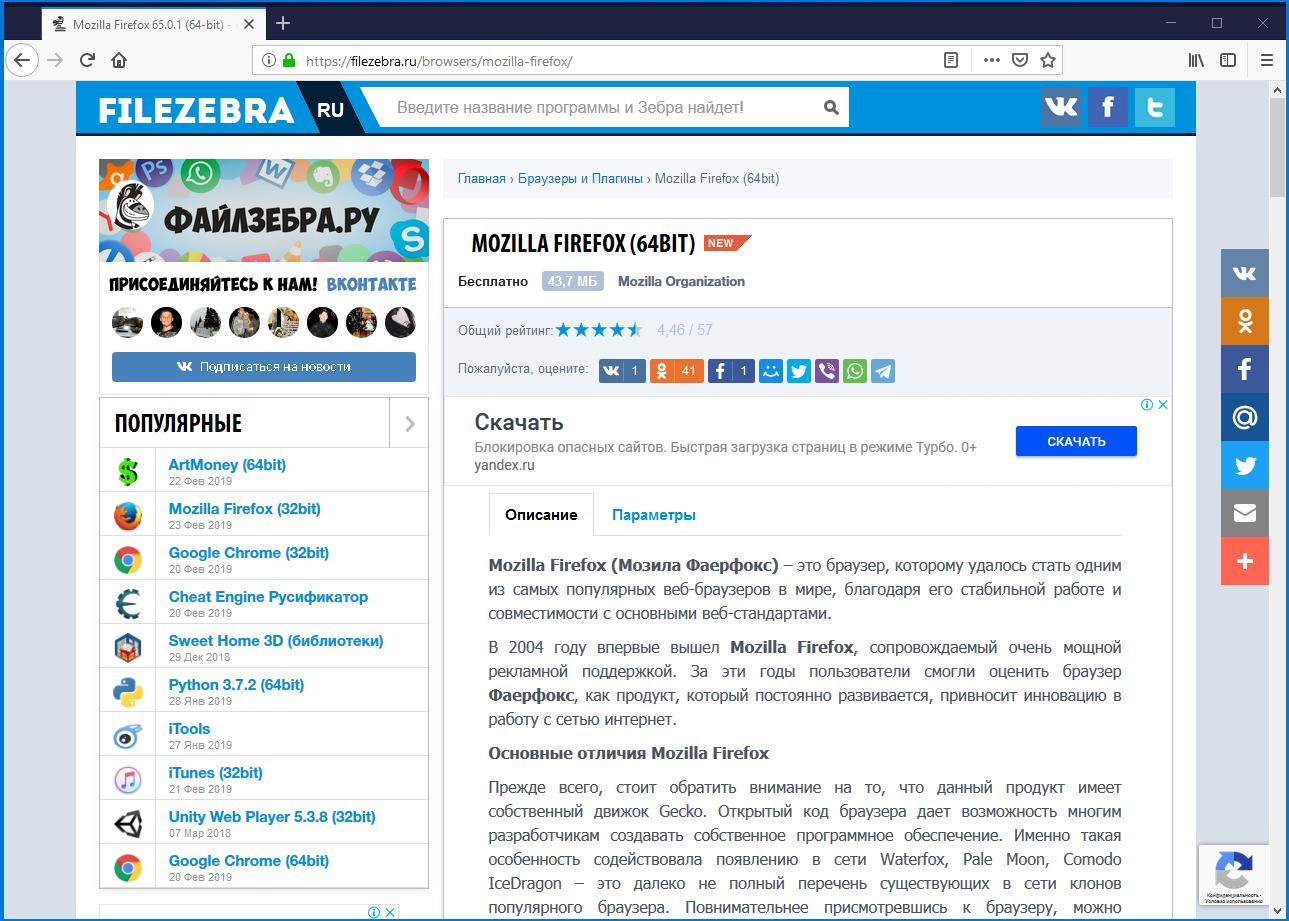 Mozilla Firefox 71 0 (64-bit) - скачать бесплатно Мозила
