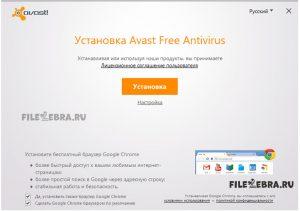 Установка антивируса Avast (Аваст) - ФайлЗебра.ру