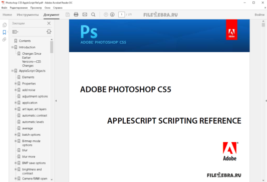 Adobe Reader DC менеджер pdf файлов