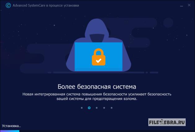 Advanced SystemCare Free - скачать бесплатно