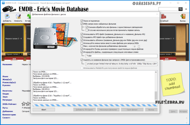 Установка и настройка EMDB - ФайлЗебра.ру