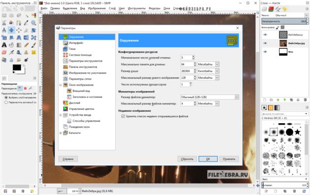Настройка GIMP (ГИМП)