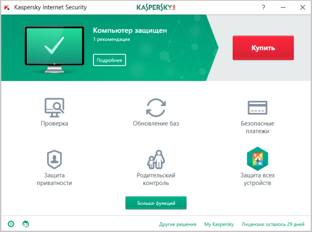 Kaspersky Internet Security - скачать Касперский Интернет Секьюрити