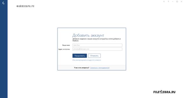 Скачать бесплатно Mailbird для получения электронной почты