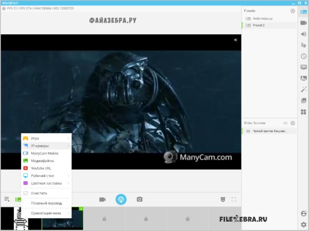 Отличная программа ManyCam для работы с потоковым видео - скачать МаниКам