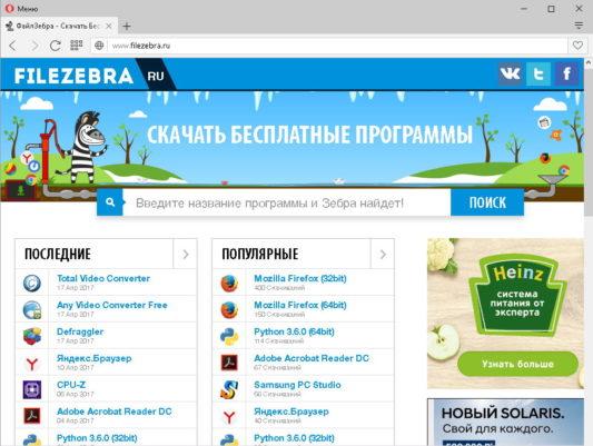 Работа с браузером Opera - ФайлЗебра