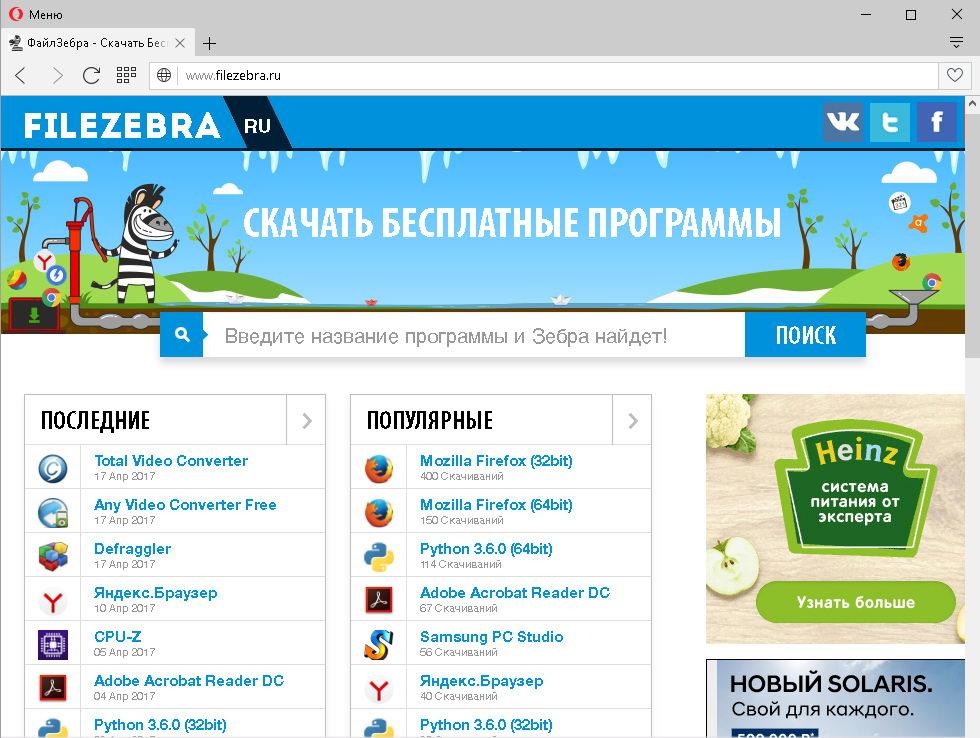 Opera 63 0 3368 35 (64-bit) - скачать бесплатно Опера