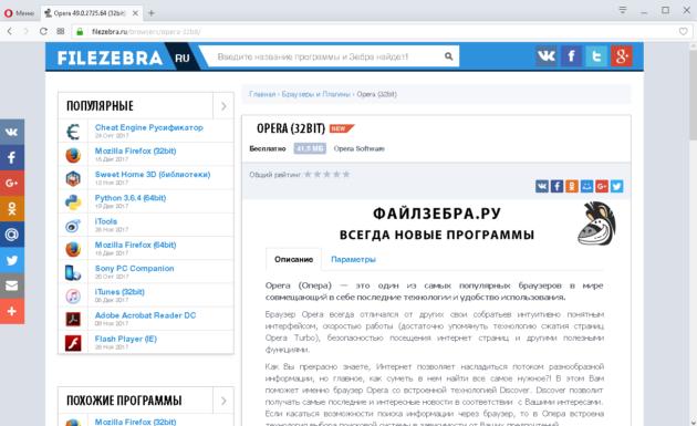 Opera (Опера) - бесплатный браузер