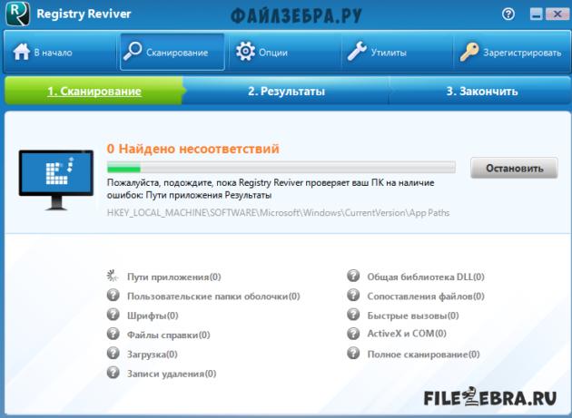 Скачать бесплатно Registry Reviver для проверки реестра компьютера
