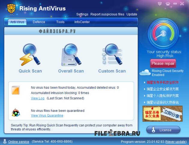 Скачать бесплатно Rising Antivirus Free для антивирусной защиты