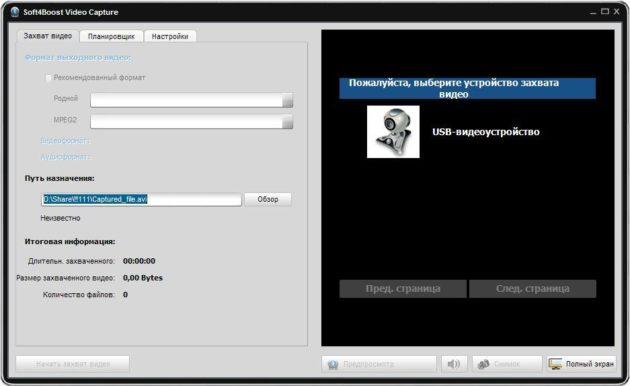 Soft4Boost Video Capture скачать бесплатно