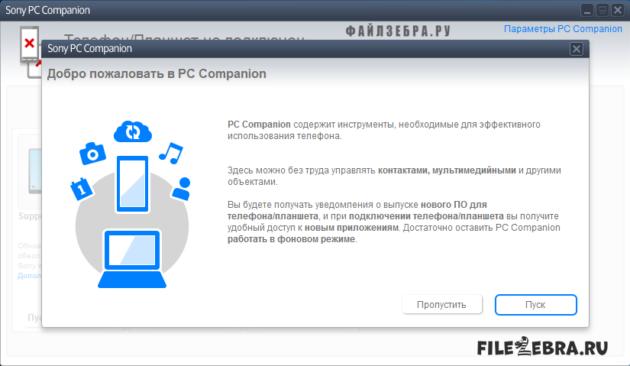 Скачать бесплатно Sony PS Companion (Сони ПС Компаньон)