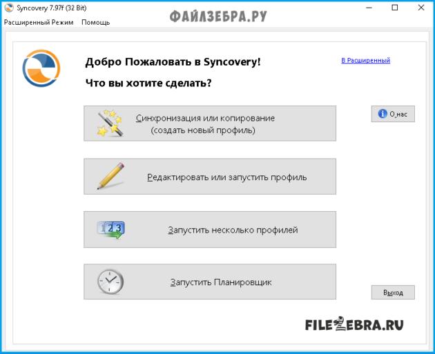 Скачать бесплатно Syncovery для резервного копирования файлов