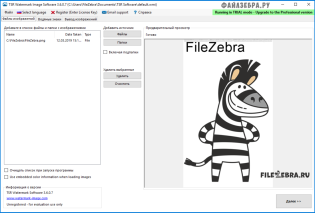 Выбор файла в TSR Watermark Image - ФайлЗебра.ру