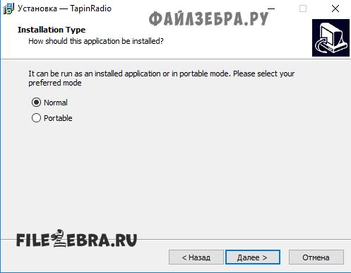 Выбор установки портативной версии TapinRadio
