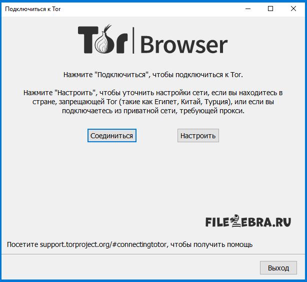 Подключить браузер тор hydraruzxpnew4af darknet yolo попасть на гидру