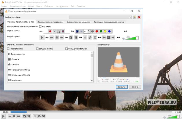 Настройка проигрывателя VLC Media Player (Проигрывание фильма в VLC Media Player (ВЛС плеер))