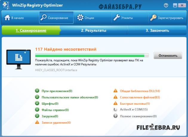 Скачать бесплатно WinZip Registry Optimizer для проверки реестра