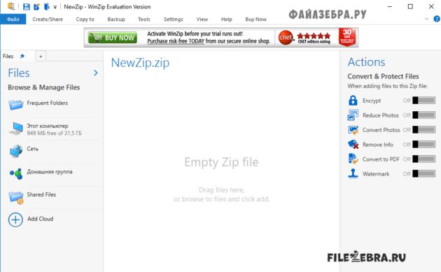 Скачать бесплатно WinZip для архивирования файлов