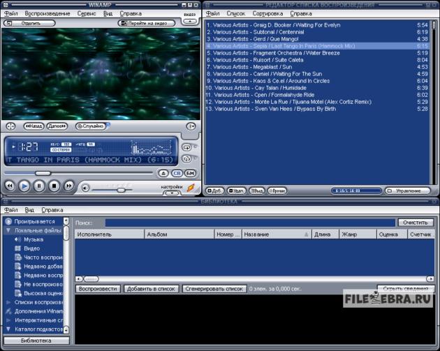 Последняя версия Winamp (Винамп)