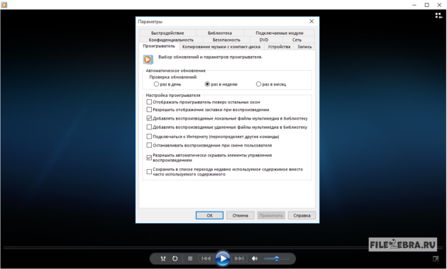 Настройка Windows Media Player (Виндовс Медиаплеер)