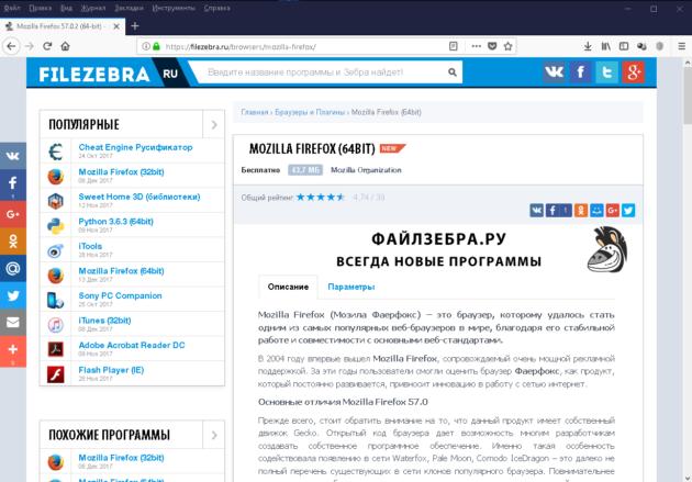 Вид программы Firefox