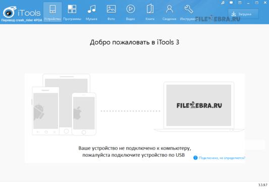 iTools мультимедийный менеджер для устройств Apple