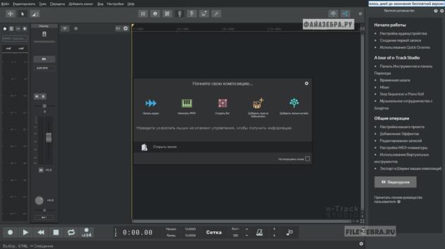 Скачать бесплатно n-Track Studio для создания музыки